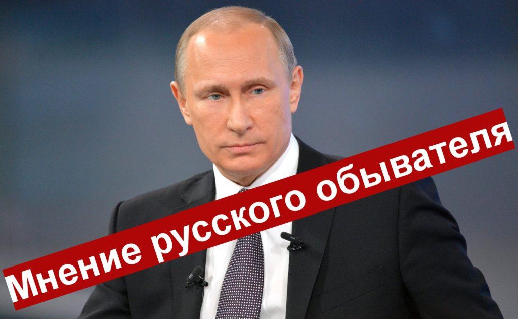 Мнение русского обывателя. Путин и выборы. 3 часть: Путин