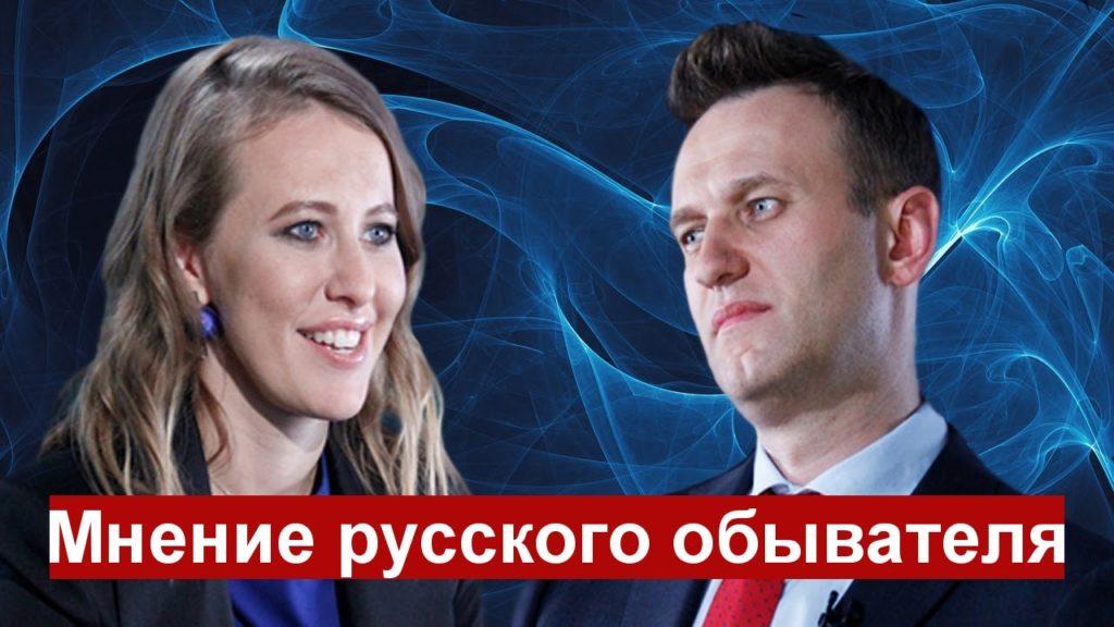 Мнение русского обывателя. Путин и выборы. 1 часть