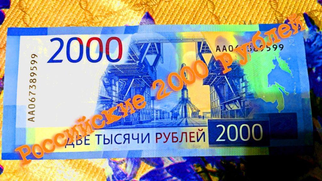 2000 рублей. 2000 rubles