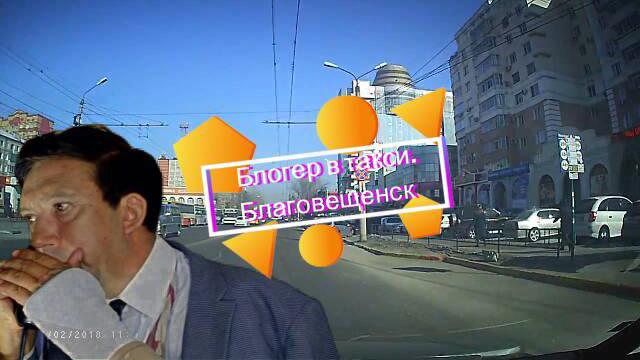 Блогер в такси