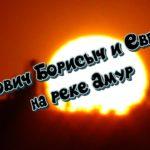 Петрович, Борисыч, Евгенич и река Амур