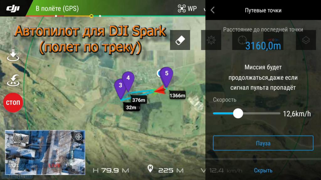 Автопилот для DJI Spark. Полет по треку