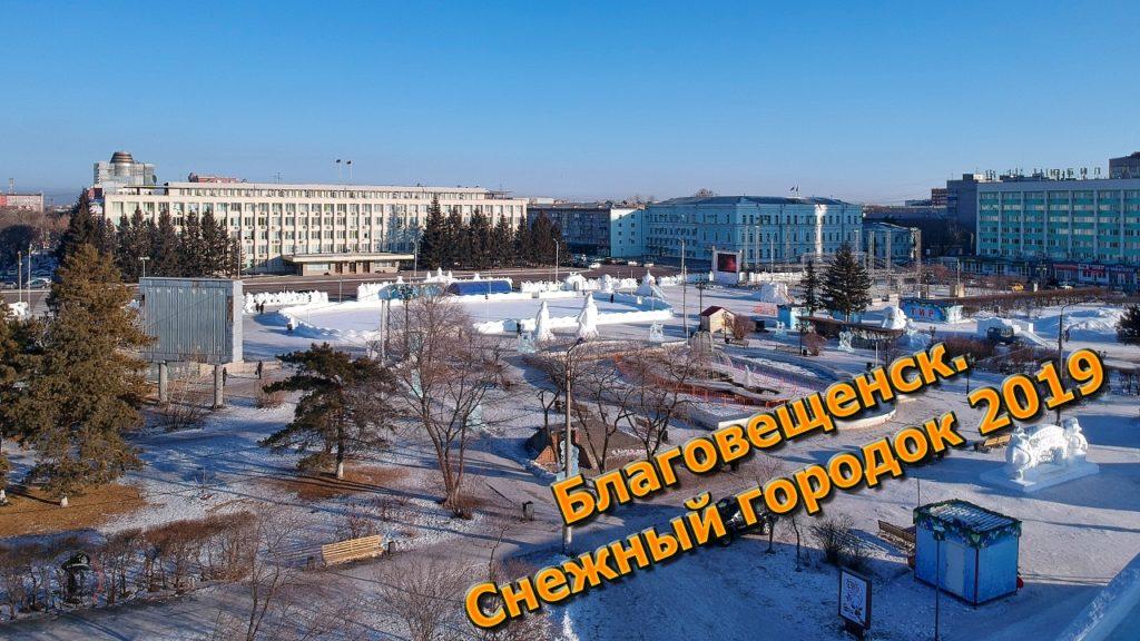 Благовещенск. Снежный Городок 2019