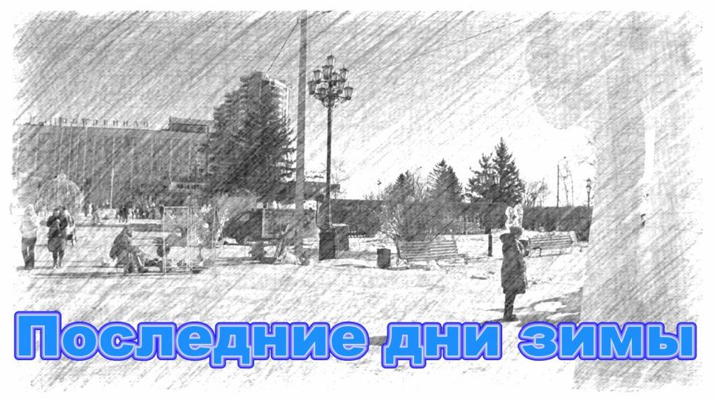 Последние дни зимы!
