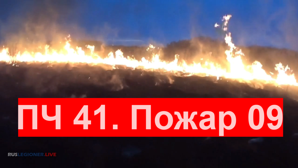 ПЧ 41. Пожар 09