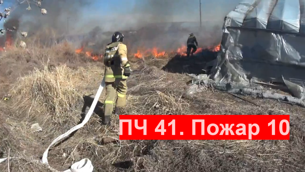 ПЧ 41. Пожар 10