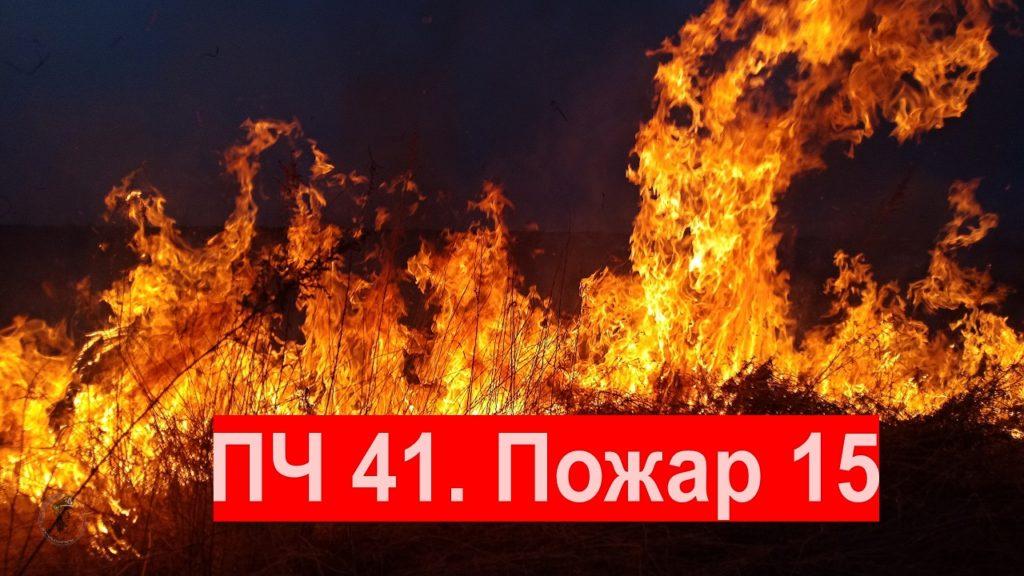 ПЧ 41. Пожар 15