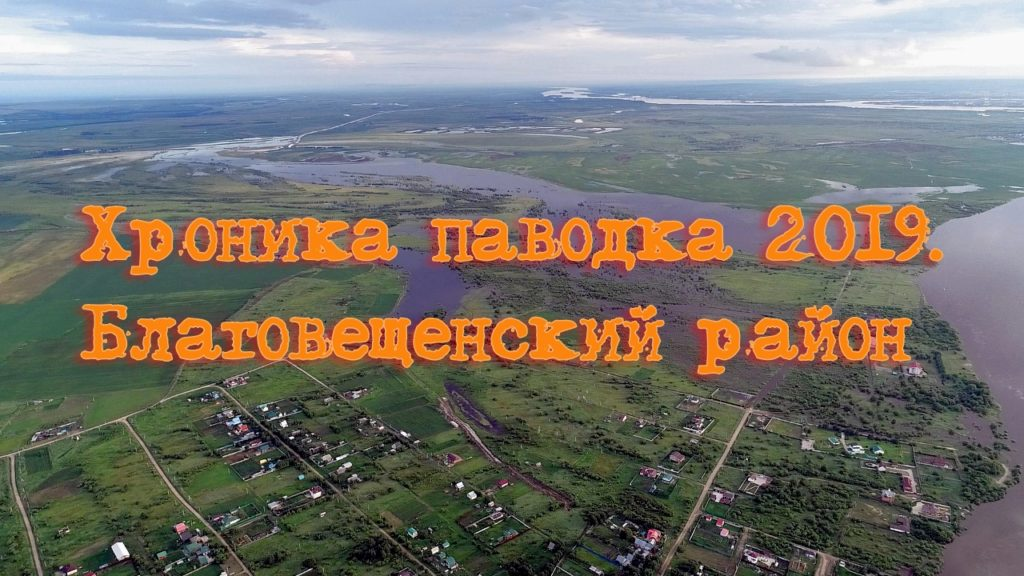 Хроника паводка 2019 в Благовещенском районе