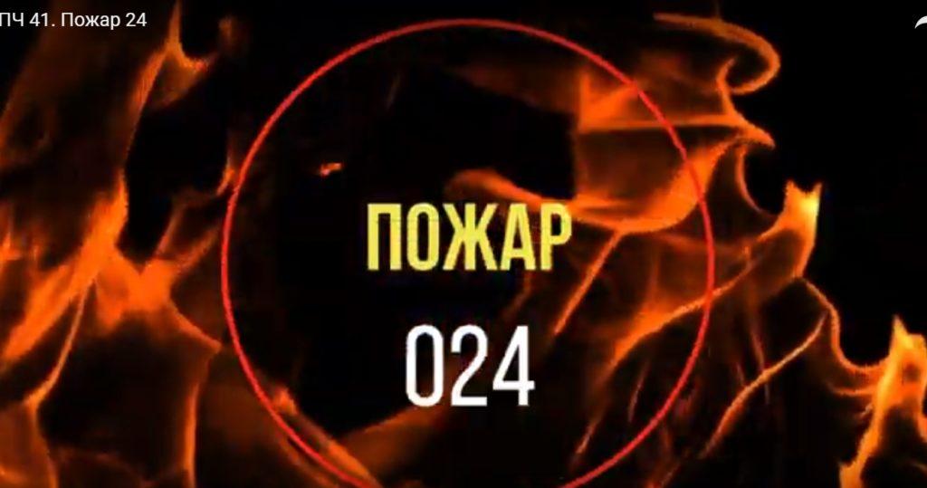 ПЧ 41. Пожар 24