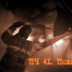 ПЧ 41. Пожар 28