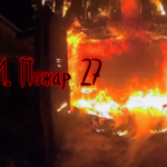 ПЧ 41. Пожар 27