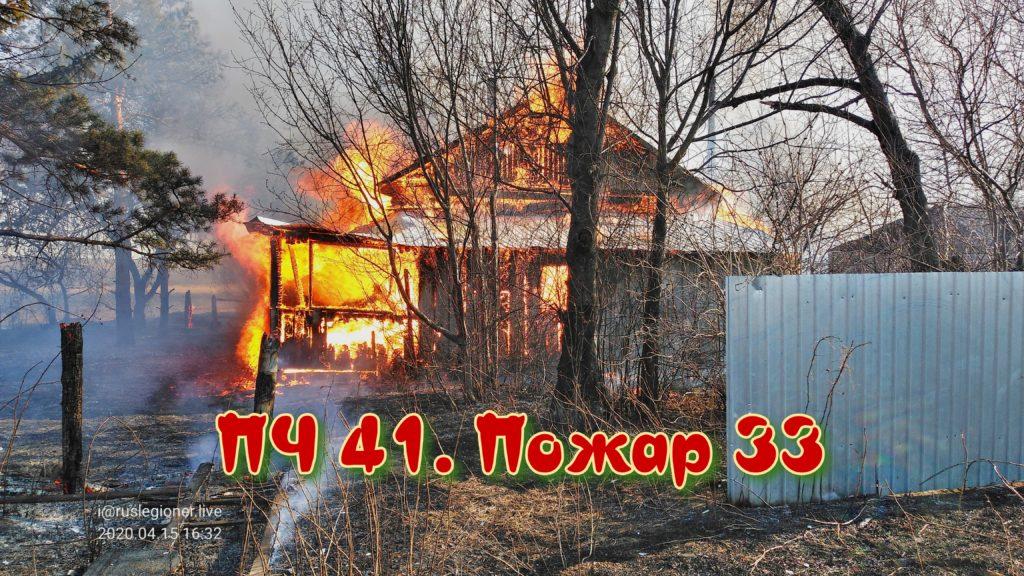 ПЧ 41. Пожар 33