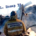 ПЧ 41. Пожар 35