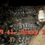 ПЧ 41. Пожар 34