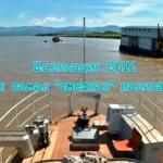 Навигация 2016. Река Амур