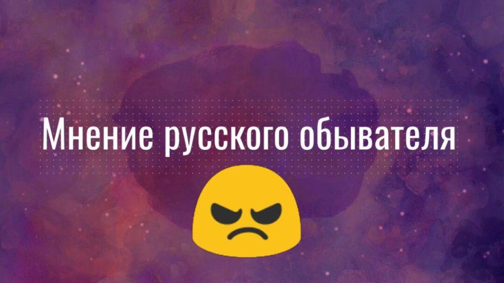 Мнение русского обывателя. Трейлер