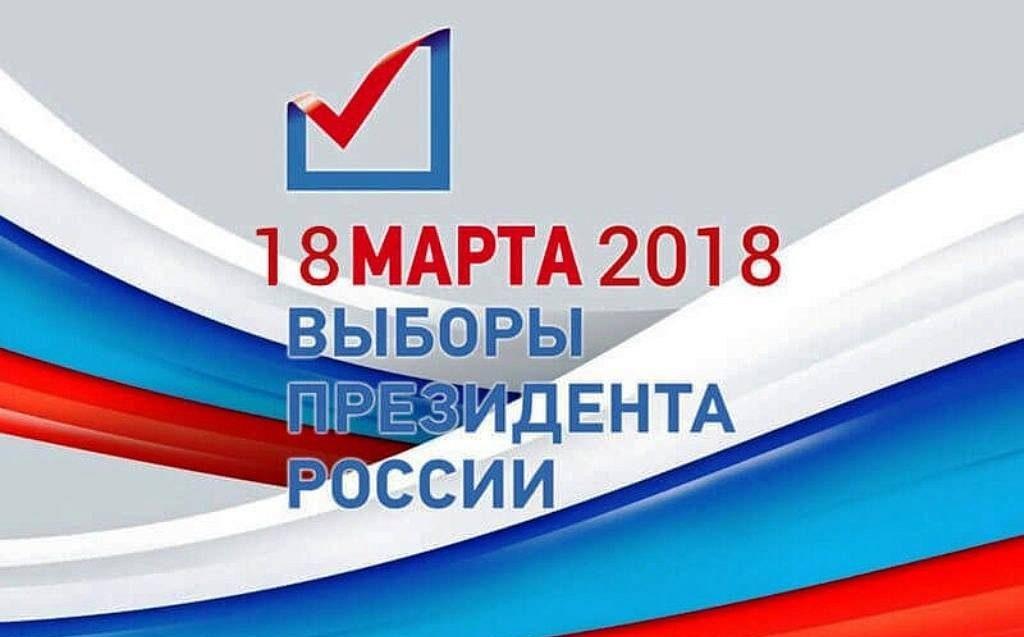 Выборы 2018. Принимай эстафету!