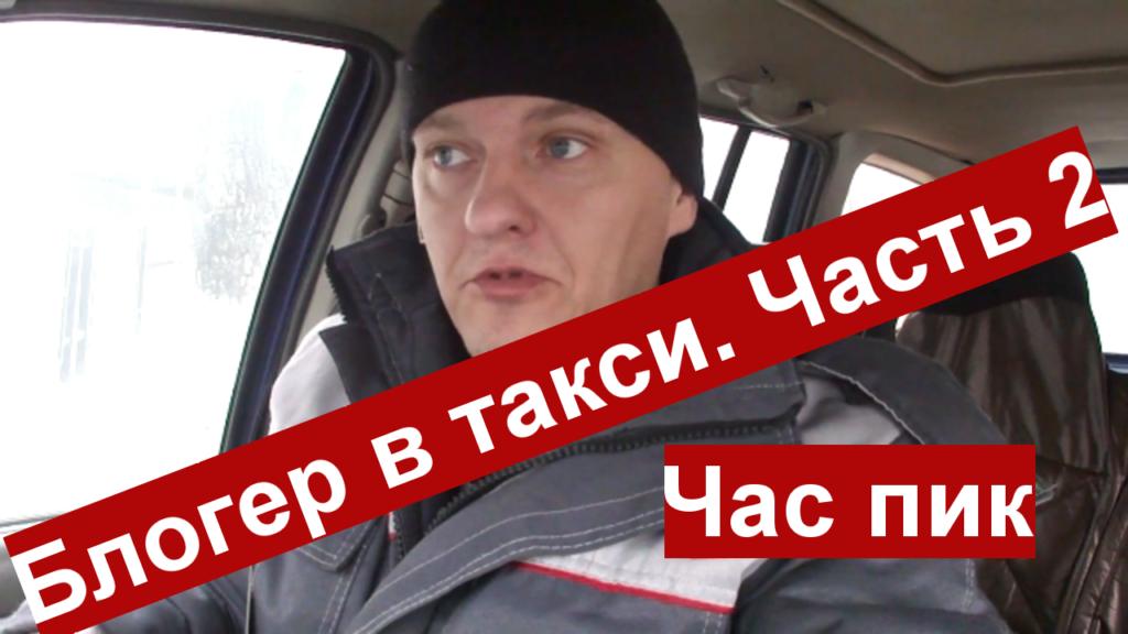 Блогер в такси. Час пик