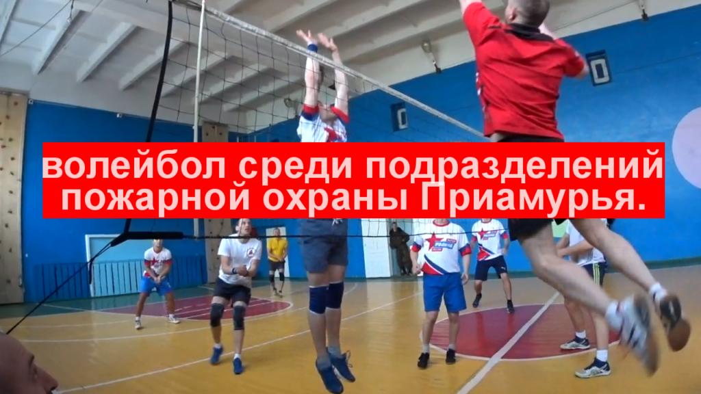 Волейбол среди подразделений пожарной охраны Приамурья