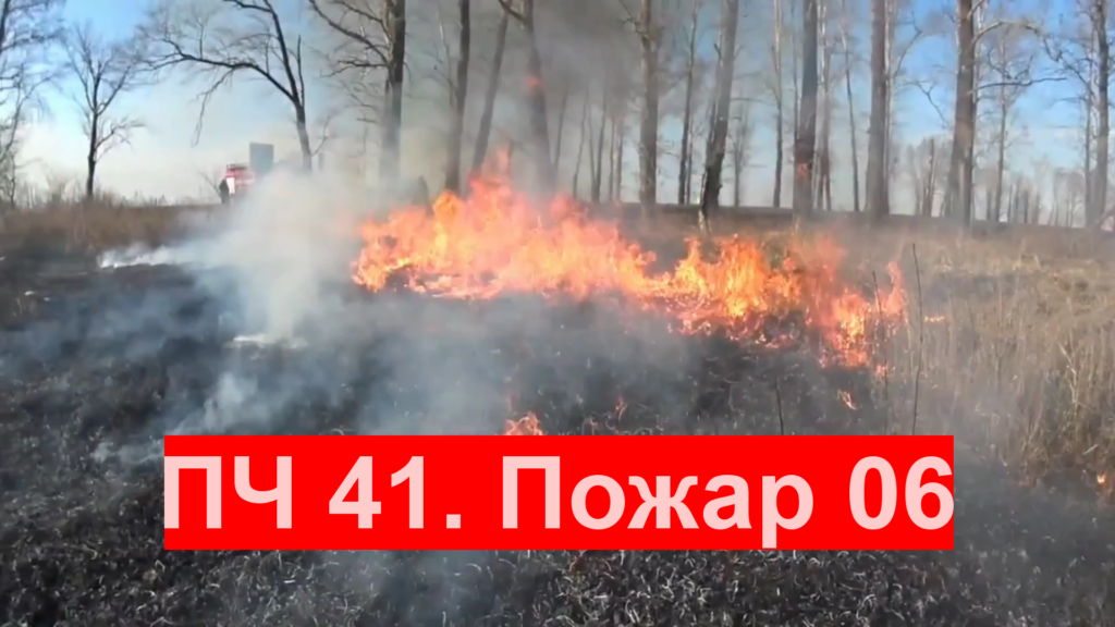 ПЧ 41. Пожар 06