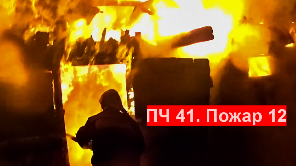 ПЧ 41. Пожар 12