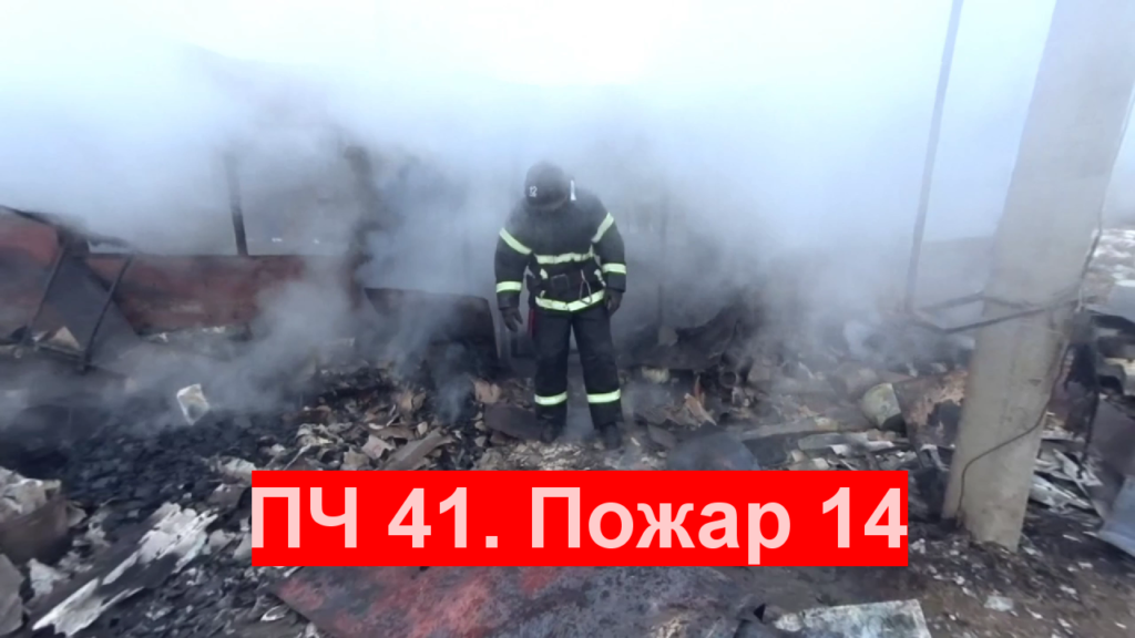 ПЧ 41. Пожар 14