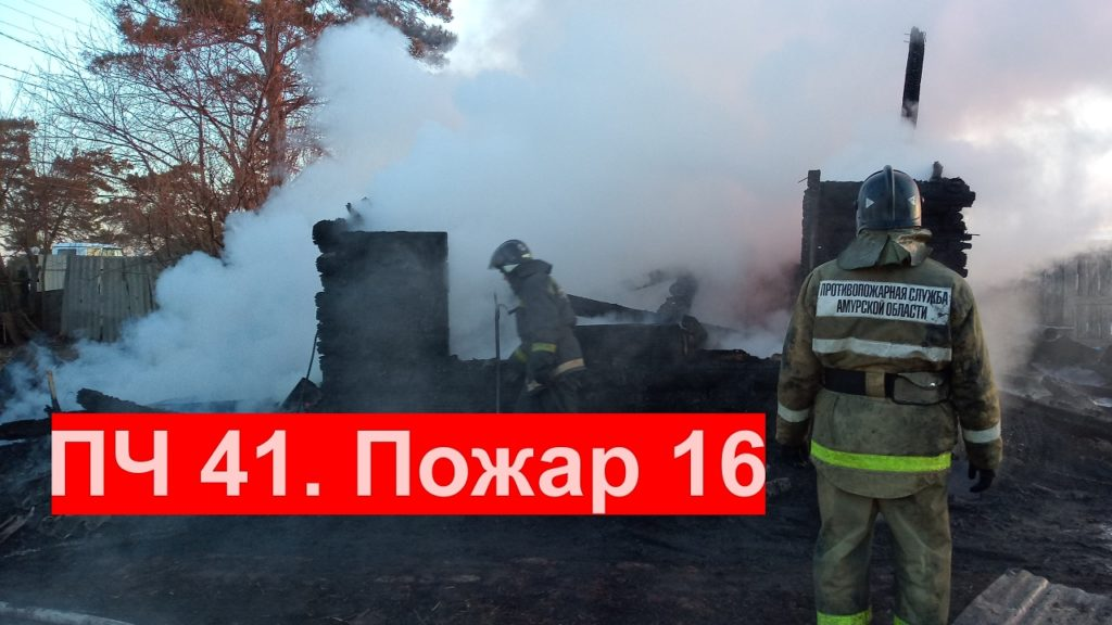 ПЧ 41. Пожар 16