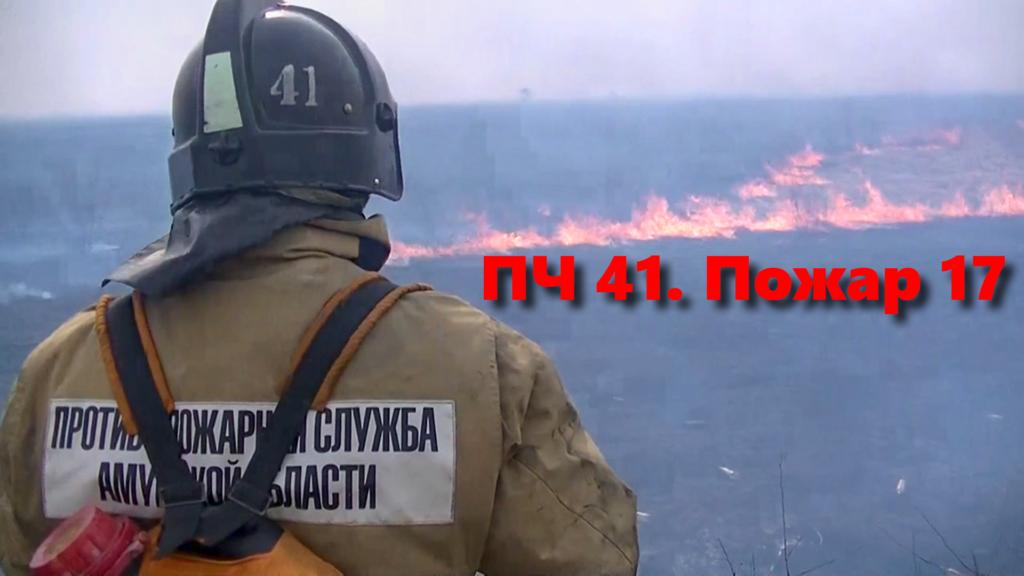 ПЧ 41. Пожар 17