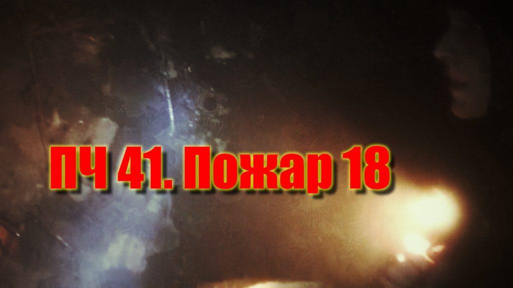 ПЧ 41. Пожар 18
