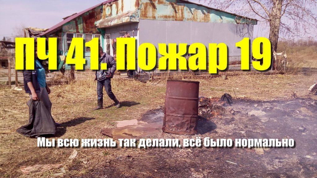 ПЧ 41. Пожар 19