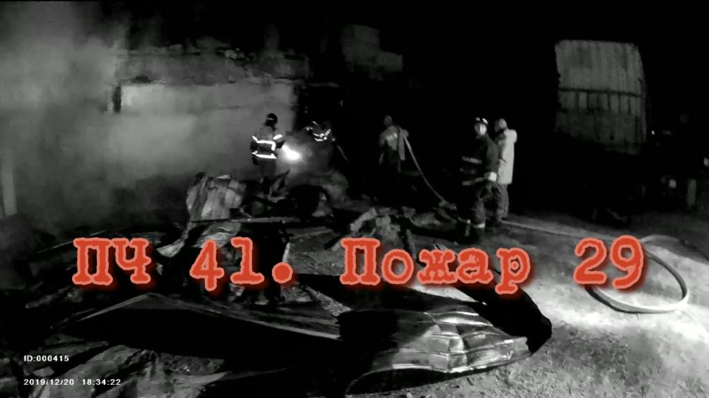 ПЧ 41. Пожар 29
