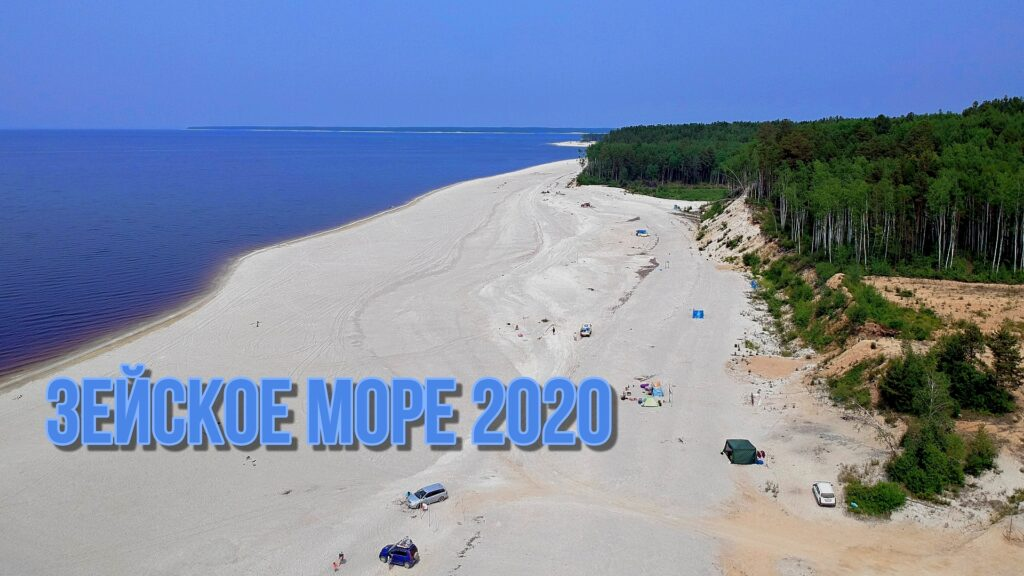 Зейское Море 2020