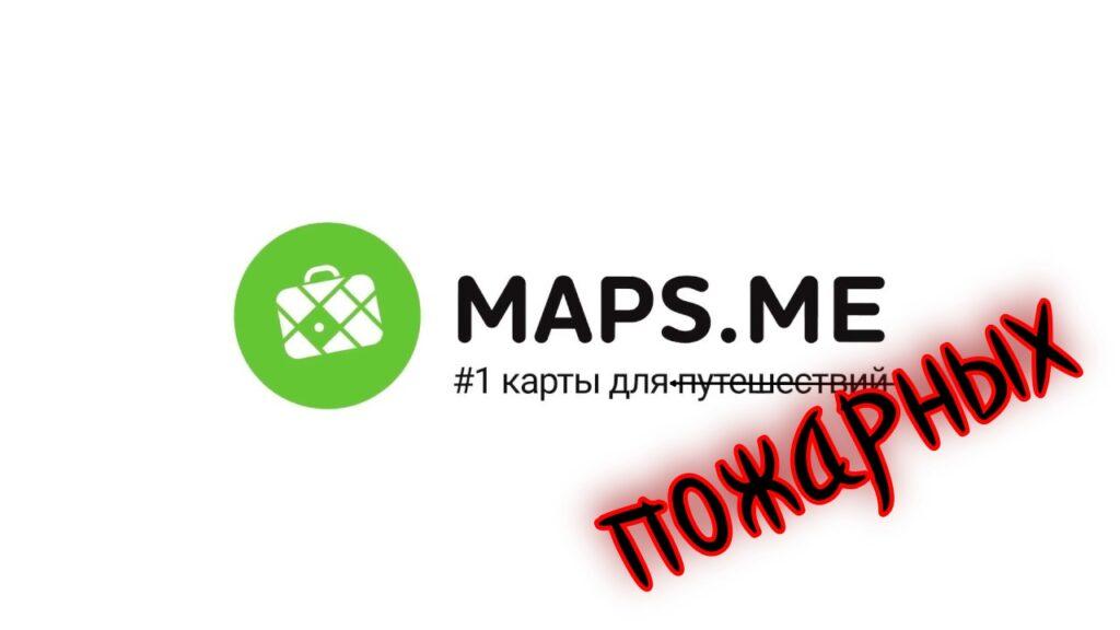 MAPS.ME для пожарных