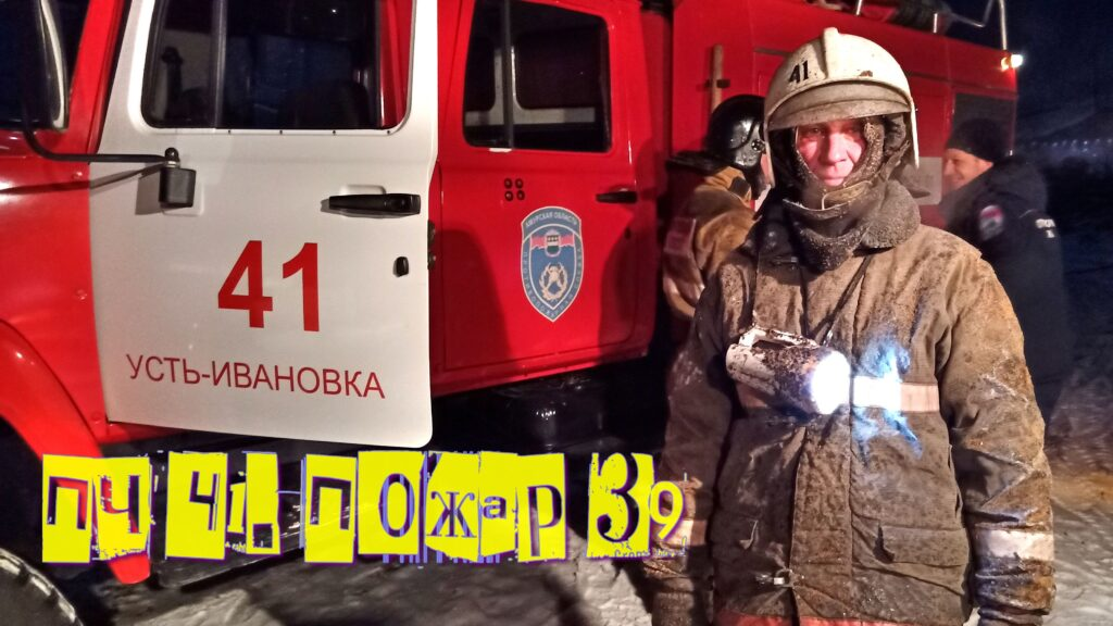 Пожар 39. 30/12/2020 с. Волково